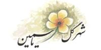 شهر گل یاسمین-انواع گلهای تزیینی
